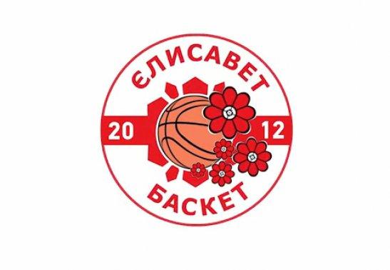 Елисавет-Баскет